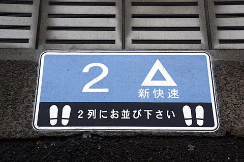 敦賀駅乗車位置表示