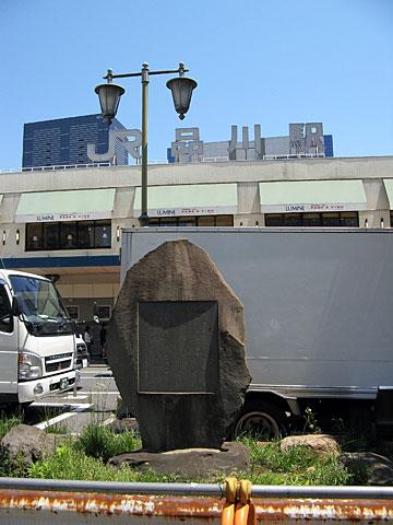 品川駅石碑