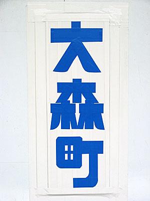 ガムテープ文字