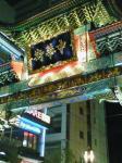 中華街門.JPG