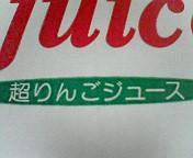 スーパーアップルジュース 非売品