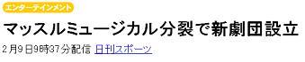 マッスルミュージカル分裂!