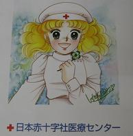 日本赤十字社医療センター外来の手引き