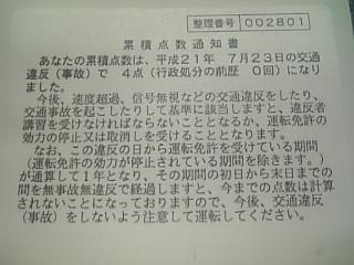 DVC00061_20090729153435.jpg