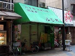 s_fujimura1.jpg