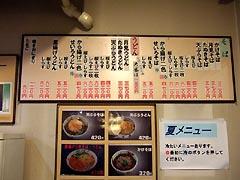s_sumaru0907_3.jpg