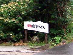 s_yamasita02.jpg
