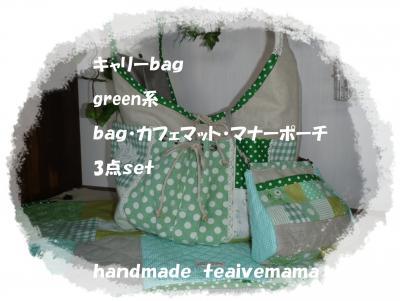 green bag 01_convert_20111002170604