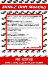 minimeet_20090407203414.jpg