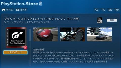 GT5タイムトライアルチャレンジ