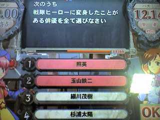 Q-tokusatu.jpg