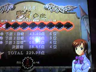 result-Hasumi.jpg