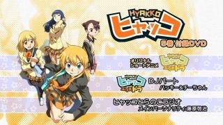 hyakko5_dvd_menu.jpg