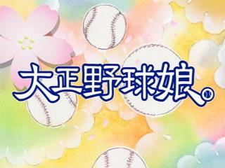 taisyoyakyu0702_00.jpg