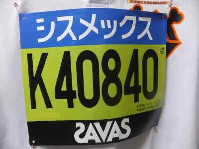 231122 kobemarathon2011DSCF3268