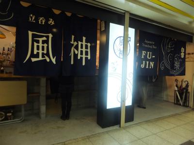 231122 fuujinDSCF3310