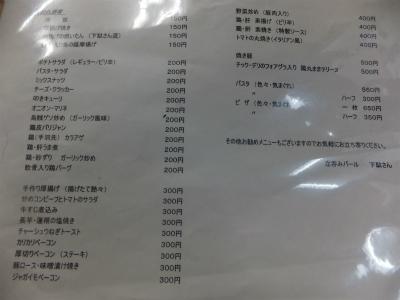 231212 getasan-hiruzakeDSCF4086
