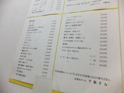 231212 getasan-hiruzakeDSCF4082