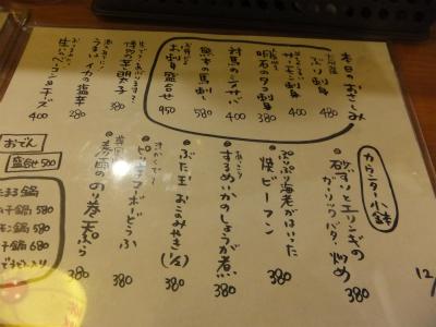 240109 karukarusakabaDSCF4635