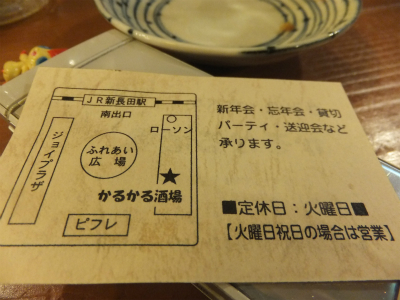 240109 karukarusakabaDSCF4643