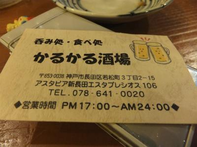 240109 karukarusakabaDSCF4642