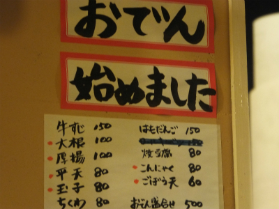 240109 karukarusakabaDSCF4662