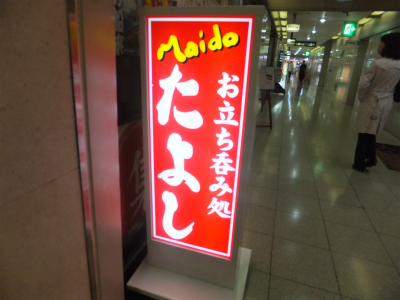 240128 maido-tayosiDSCF5040