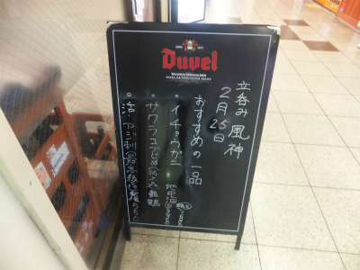240303 fuujinDSCF5981