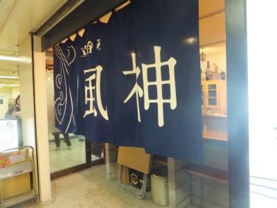 240303 fuujinDSCF5983