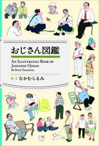 おじさん図鑑装丁_convert_20120210195548