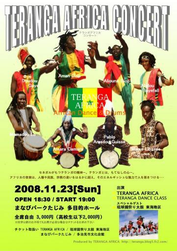 teranga-africa-concert-1