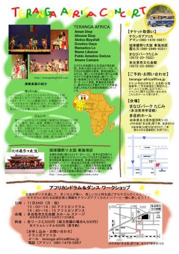 teranga-africa-concert-2