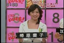 椿原慶子 Part61©2ch.netYouTube動画>5本 ->画像>205枚