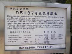 大宮総合車両センター0537