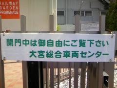 大宮総合車両センター0539