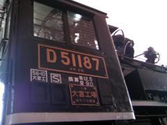 大宮総合車両センター0540