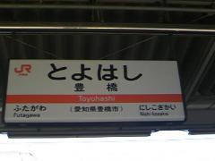 豊橋駅0764