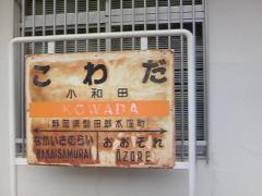 佐久間レールパーク0780