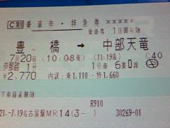 伊那路1号きっぷ1451