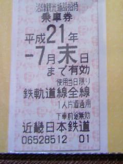 近鉄きっぷ1528