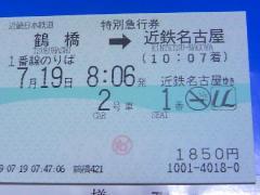 近鉄特急きっぷ1531