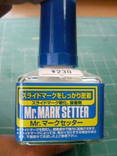 マークセッター