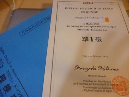 ドイツ語検定準1級合格証書