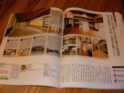 「千葉の注文住宅」2009年秋冬号