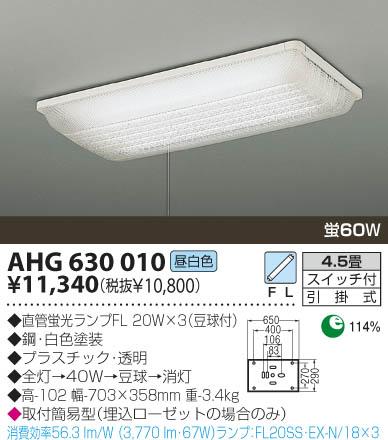 AHG 630 010