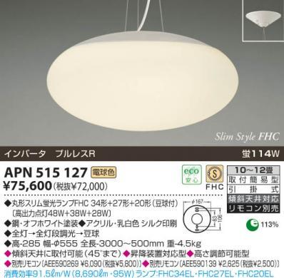 KUMO APN515127