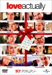 DVD『ラブ・アクチュアリー』