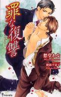 罪な復讐 (i novels)