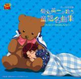 テニスの王子様 菊丸英二が歌う童謡名曲集~ファミリーでたのしもう!~
