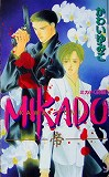MIKADO―帝〈前編〉 (ビーボーイノベルズ)